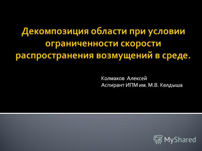 Колмаков Алексей Аспирант ИПМ им. М.В. Келдыша