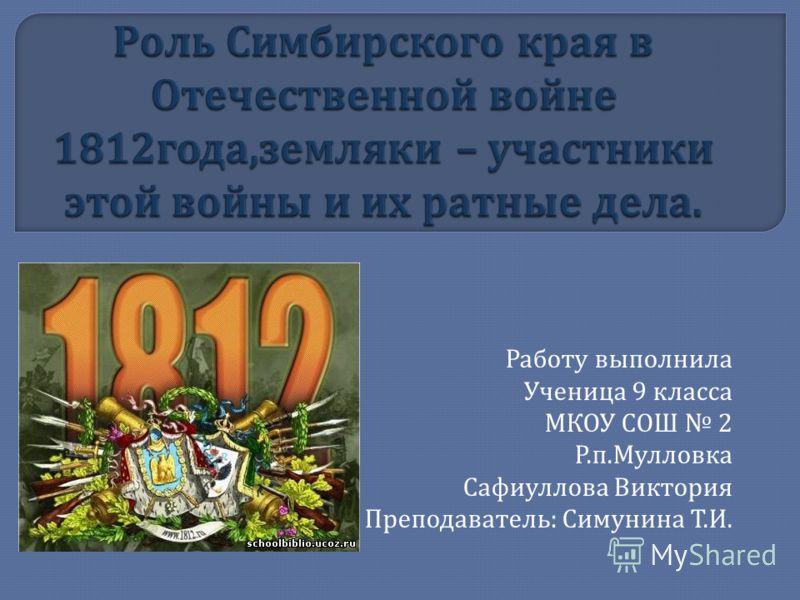 Работу выполнила Ученица 9 класса МКОУ СОШ 2 Р. п. Мулловка Сафиуллова Виктория Преподаватель : Симунина Т. И.
