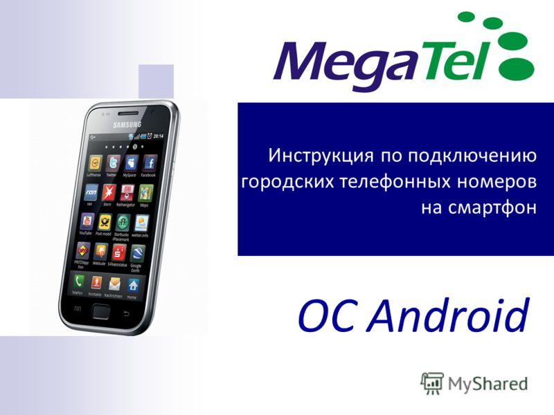 Инструкция по подключению городских телефонных номеров на смартфон ОС Android