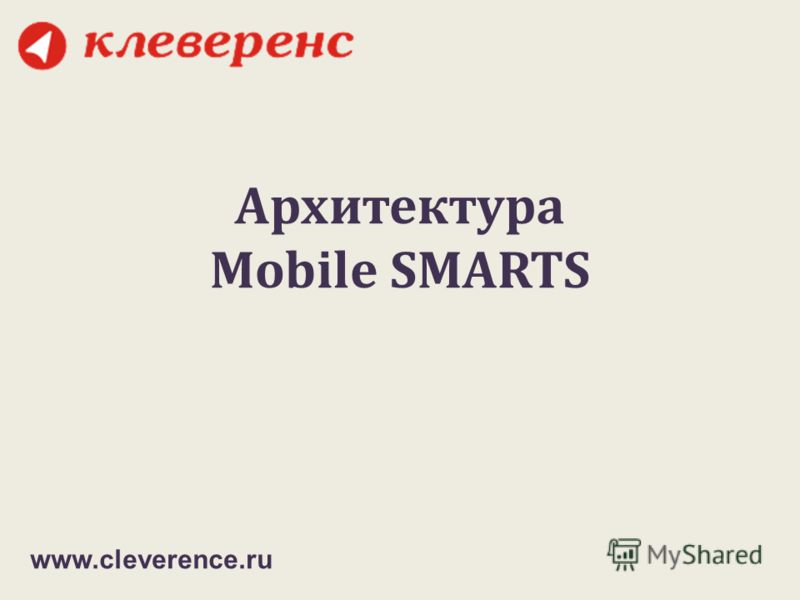 Архитектура Mobile SMARTS www.cleverence.ru