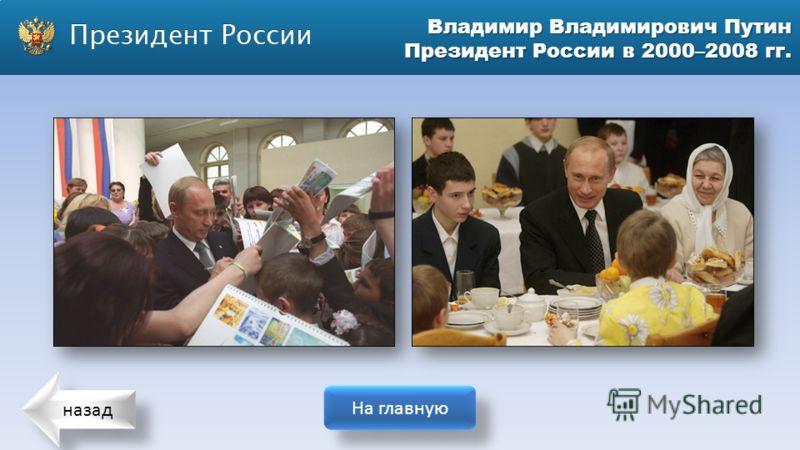 назад На главную Владимир Владимирович Путин Президент России в 2000–2008 гг.