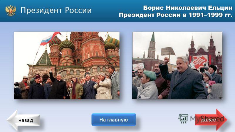 назад На главную далее Борис Николаевич Ельцин Президент России в 1991–1999 гг.