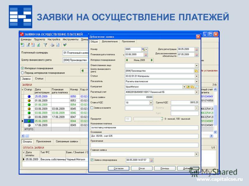 www.capitalcse.ru ЗАЯВКИ НА ОСУЩЕСТВЛЕНИЕ ПЛАТЕЖЕЙ