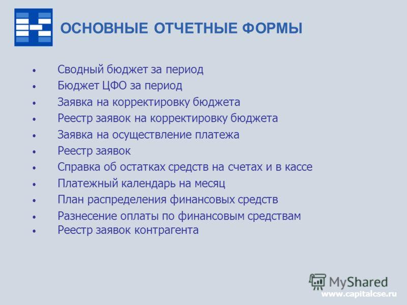 www.capitalcse.ru Сводный бюджет за период Бюджет ЦФО за период Заявка на корректировку бюджета Реестр заявок на корректировку бюджета Заявка на осуществление платежа Реестр заявок Справка об остатках средств на счетах и в кассе Платежный календарь н