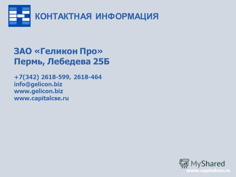 www.capitalcse.ru ЗАО «Геликон Про» Пермь, Лебедева 25Б +7(342) 2618-599, 2618-464 info@gelicon.biz www.gelicon.biz www.capitalcse.ru КОНТАКТНАЯ ИНФОРМАЦИЯ