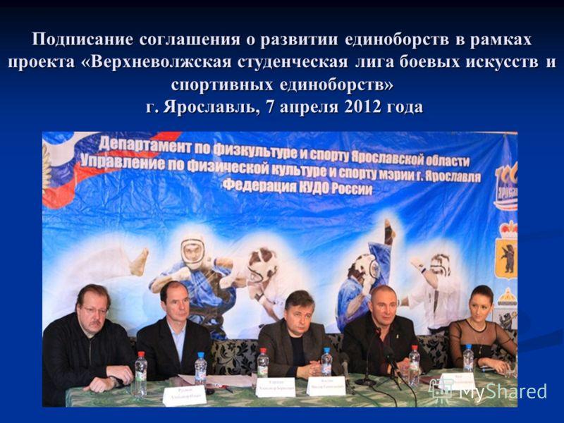 Подписание соглашения о развитии единоборств в рамках проекта «Верхневолжская студенческая лига боевых искусств и спортивных единоборств» г. Ярославль, 7 апреля 2012 года