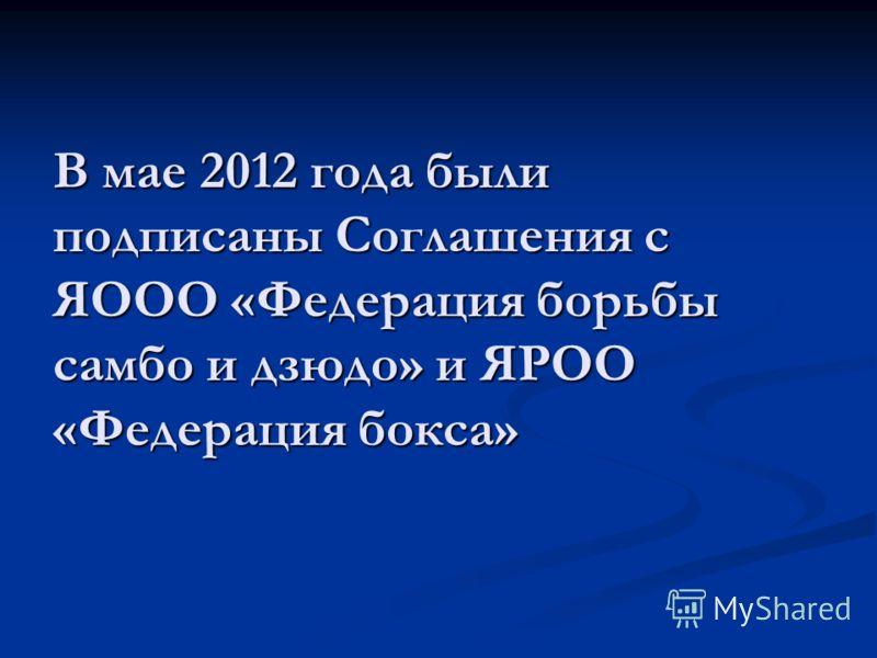 В мае 2012 года были подписаны Соглашения с ЯООО «Федерация борьбы самбо и дзюдо» и ЯРОО «Федерация бокса»