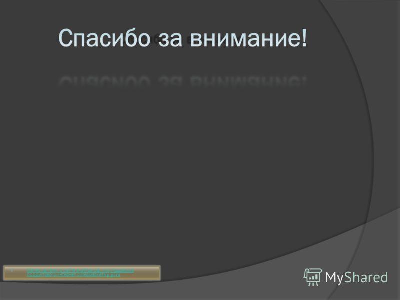 Материал взят с сайта знайгде.рф, при поддержке продуктового интернет супермаркета p-pl.ru Материал взят с сайта знайгде.рф, при поддержке продуктового интернет супермаркета p-pl.ru