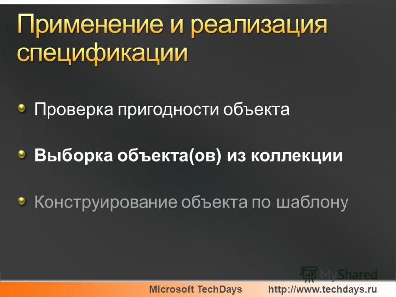 Microsoft TechDayshttp://www.techdays.ru Проверка пригодности объекта Выборка объекта(ов) из коллекции Конструирование объекта по шаблону