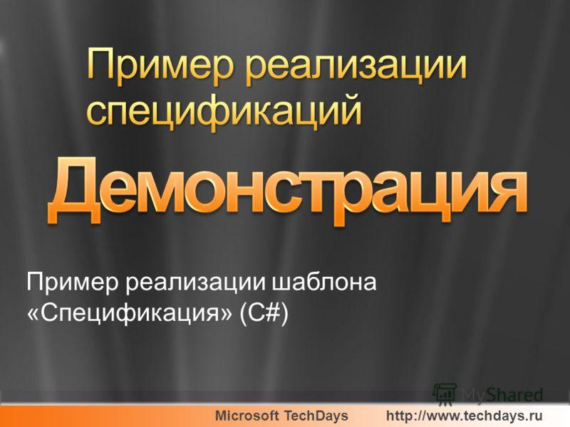 Microsoft TechDayshttp://www.techdays.ru Пример реализации шаблона «Спецификация» (C#)