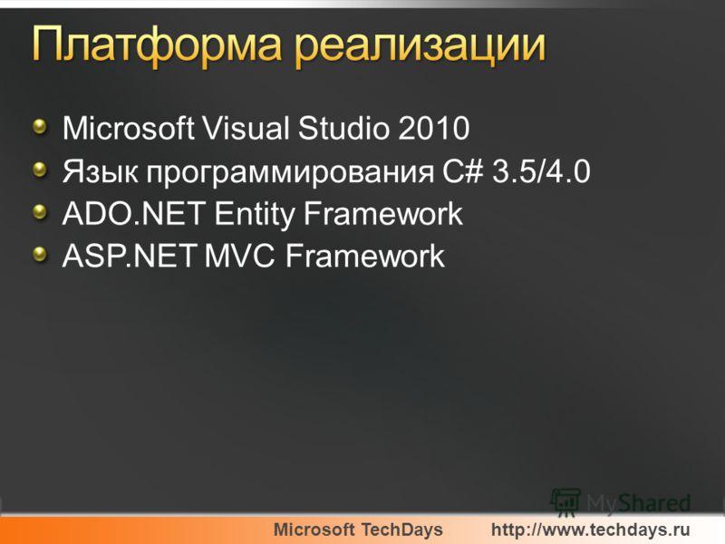 Microsoft TechDayshttp://www.techdays.ru Microsoft Visual Studio 2010 Язык программирования C# 3.5/4.0 ADO.NET Entity Framework ASP.NET MVC Framework