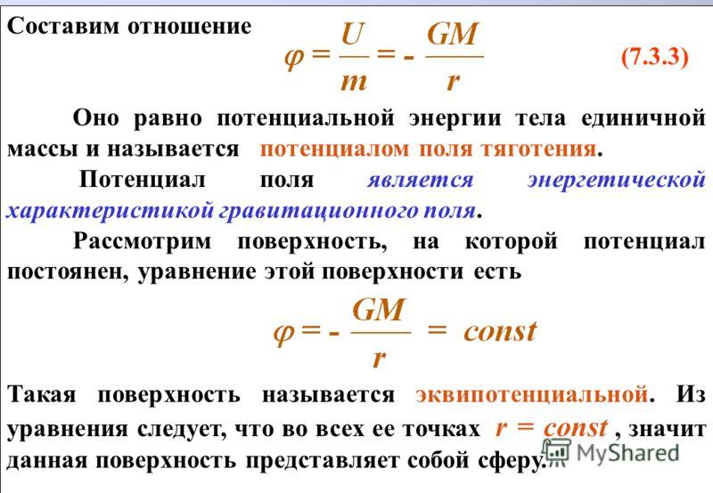Составим отношение (7.3.3) Оно равно потенциальной энергии тела единичной массы и называется потенциалом поля тяготения. Потенциал поля является энергетической характеристикой гравитационного поля. Рассмотрим поверхность, на которой потенциал постоян