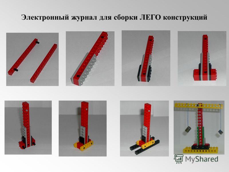 Электронный журнал для сборки ЛЕГО конструкций