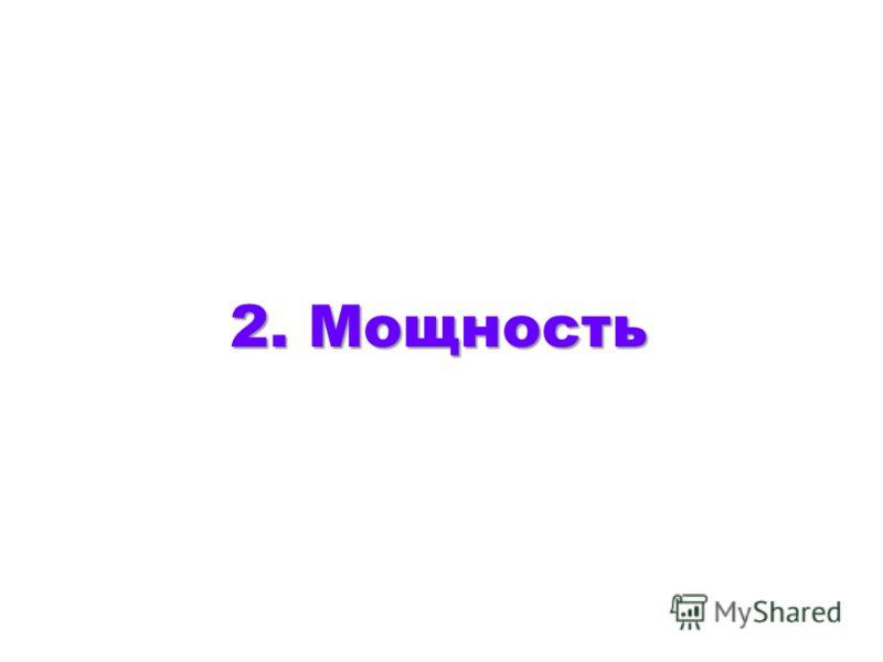 2. Мощность