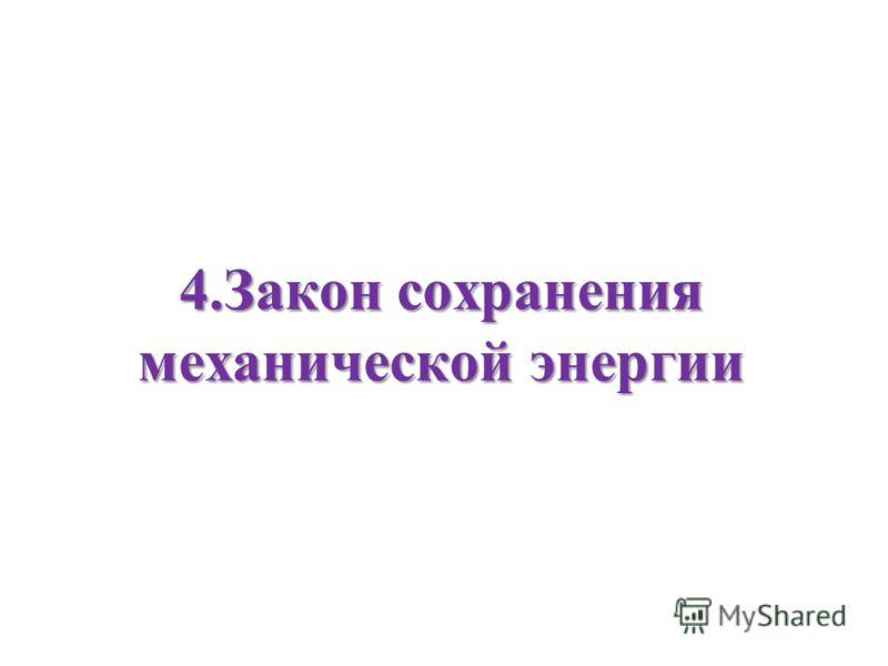 4.Закон сохранения механической энергии
