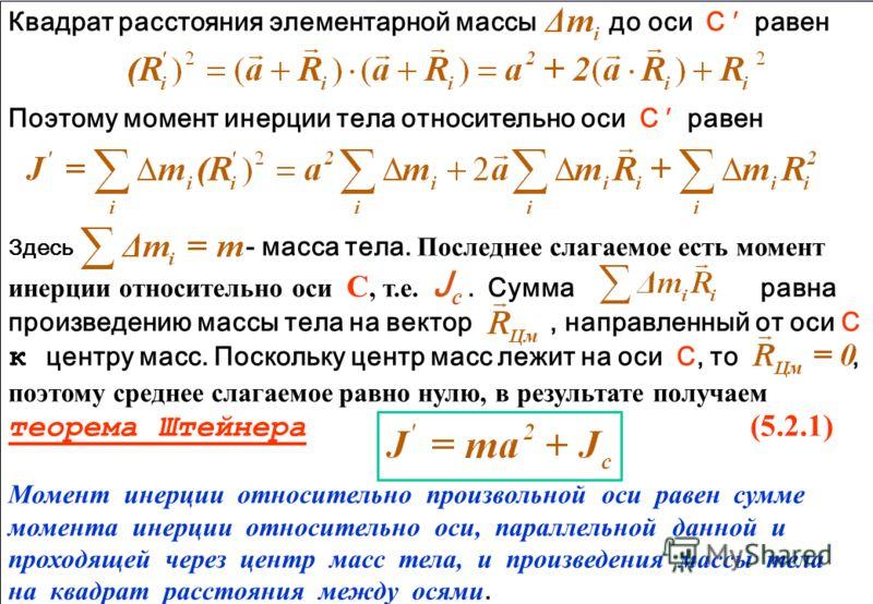 Квадрат расстояния элементарной массы до оси С равен Поэтому момент инерции тела относительно оси С равен Здесь - масса тела. Последнее слагаемое есть момент инерции относительно оси С, т.е. J с. Сумма равна произведению массы тела на вектор, направл
