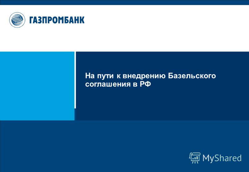 На пути к внедрению Базельского соглашения в РФ