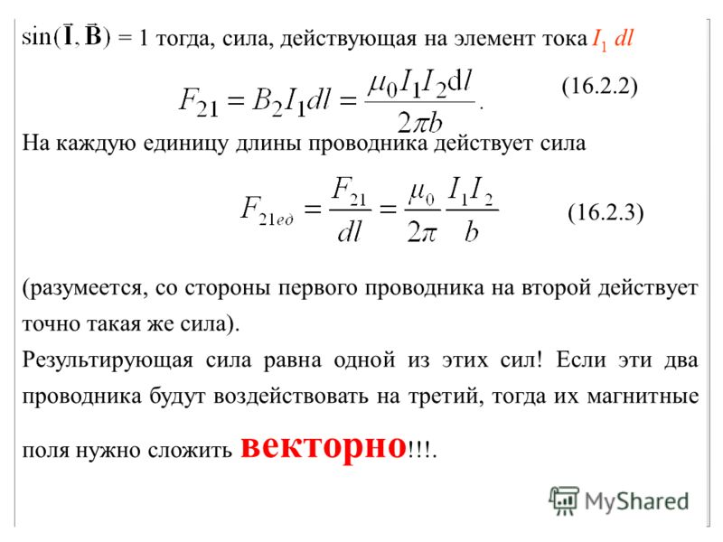 = 1 тогда, сила, действующая на элемент тока I 1 dl На каждую единицу длины проводника действует сила (разумеется, со стороны первого проводника на второй действует точно такая же сила). Результирующая сила равна одной из этих сил! Если эти два прово