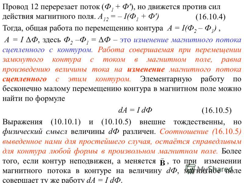 Провод 12 перерезает поток (Ф 1 + Ф'), но движется против сил действия магнитного поля. А 12 = – I(Ф 1 + Ф') Тогда, общая работа по перемещению контура А = I(Ф 2 – Ф 1 ), А = I ΔФ, здесь Ф 2 –Ф 1 = ΔФ – это изменение магнитного потока сцепленного с к