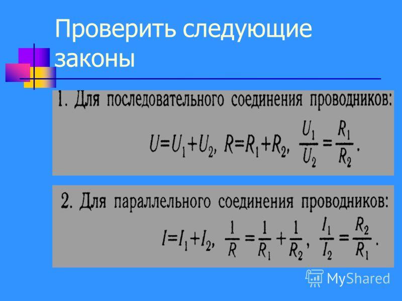 Тренировочные задания и вопросы Определите общее сопротивление резисторов для каждого из соединений, если R 1 =R 2 =R 3 =1Ом