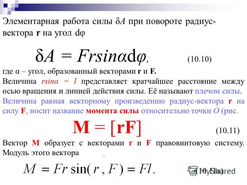 Элементарная работа силы δА при повороте радиус- вектора r на угол dφ δА = Frsinαdφ, (10.10) где α – угол, образованный векторами r и F. Величина rsinα = l представляет кратчайшее расстояние между осью вращения и линией действия силы. Её называют пле