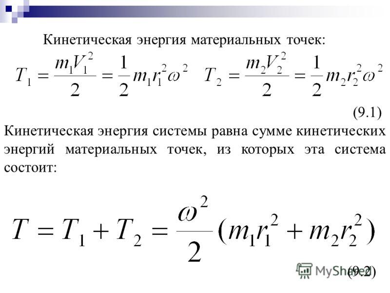 Кинетическая энергия материальных точек: (9.1) Кинетическая энергия системы равна сумме кинетических энергий материальных точек, из которых эта система состоит: (9.2)