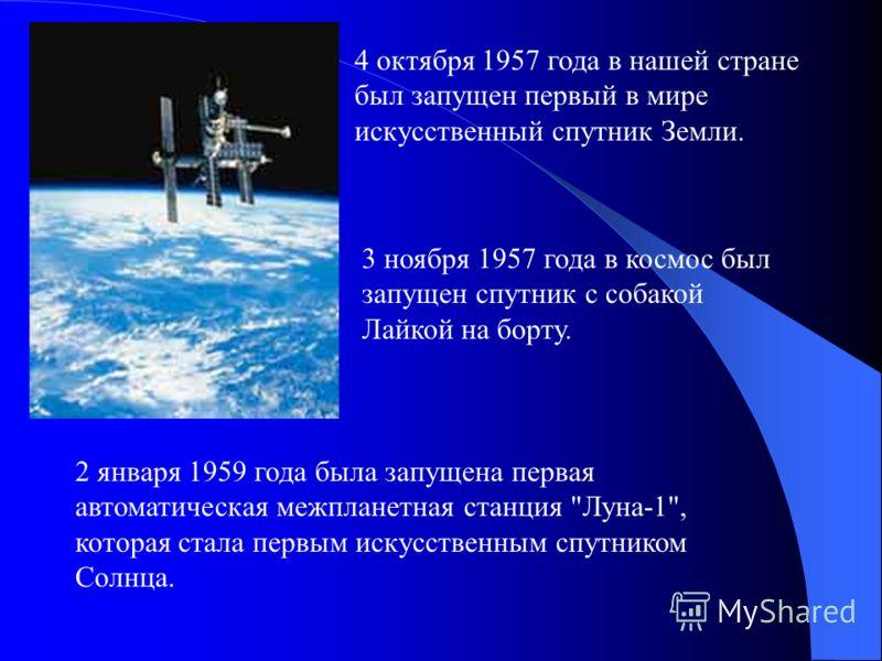 Сергей Павлович Королев был крупнейшим конструктором ракетно-космических систем. Под его руководством были осуществлены запуски первых в мире искусственных спутников Земли, Луны и Солнца, первых пилотируемых космических кораблей и первый выход челове