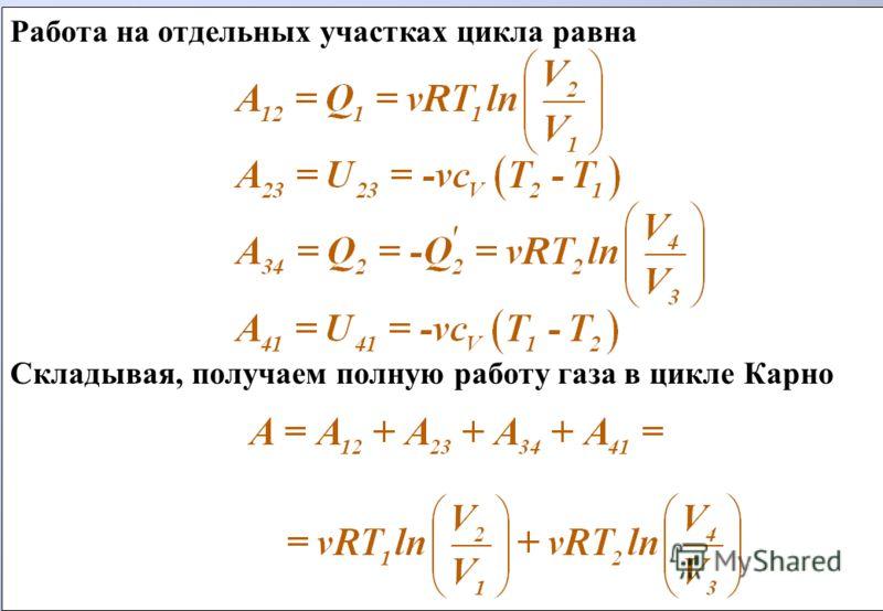 Работа на отдельных участках цикла равна Складывая, получаем полную работу газа в цикле Карно Работа на отдельных участках цикла равна Складывая, получаем полную работу газа в цикле Карно
