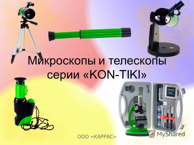 Микроскопы и телескопы серии «KON-TIKI» ООО «КАРРАС»