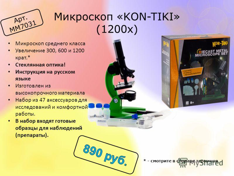 Микроскоп «KON-TIKI» (1200x) Арт. MM7031 Микроскоп среднего класса Увеличение 300, 600 и 1200 крат.* Стеклянная оптика! Инструкция на русском языке Изготовлен из высокопрочного материала Набор из 47 аксессуаров для исследований и комфортной работы. В