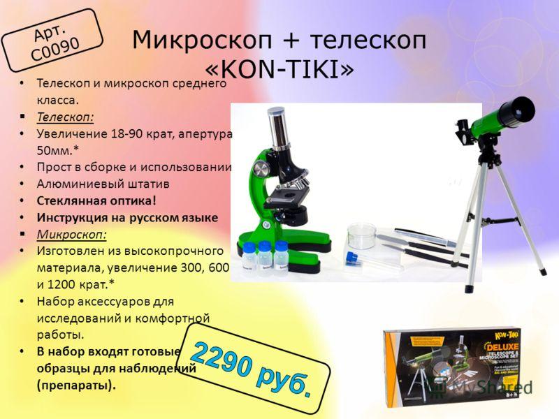 Микроскоп + телескоп «KON-TIKI» Арт. C0090 Телескоп и микроскоп среднего класса. Телескоп: Увеличение 18-90 крат, апертура 50мм.* Прост в сборке и использовании Алюминиевый штатив Стеклянная оптика! Инструкция на русском языке Микроскоп: Изготовлен и