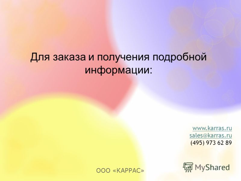 Для заказа и получения подробной информации: www.karras.ru sales@karras.ru (495) 973 62 89 ООО «КАРРАС»