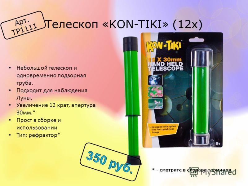 Телескоп «KON-TIKI» (12x) Арт. TP1111 Небольшой телескоп и одновременно подзорная труба. Подходит для наблюдения Луны. Увеличение 12 крат, апертура 30мм.* Прост в сборке и использовании Тип: рефрактор* * - смотрите в словаре терминов