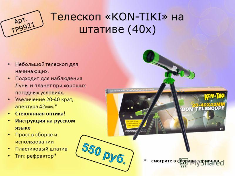 Телескоп «KON-TIKI» на штативе (40x) Арт. TP9921 Небольшой телескоп для начинающих. Подходит для наблюдения Луны и планет при хороших погодных условиях. Увеличение 20-40 крат, апертура 42мм.* Стеклянная оптика! Инструкция на русском языке Прост в сбо