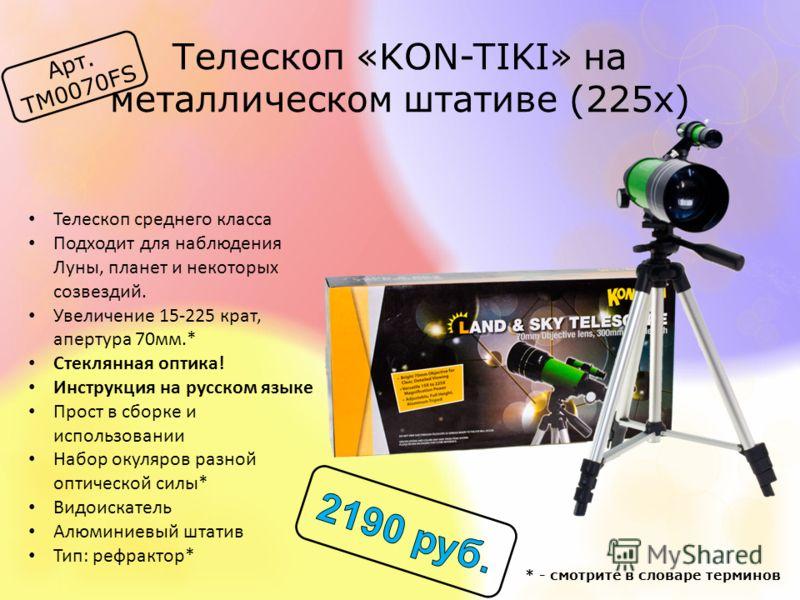Телескоп «KON-TIKI» на металлическом штативе (225x) Арт. TM0070FS Телескоп среднего класса Подходит для наблюдения Луны, планет и некоторых созвездий. Увеличение 15-225 крат, апертура 70мм.* Стеклянная оптика! Инструкция на русском языке Прост в сбор