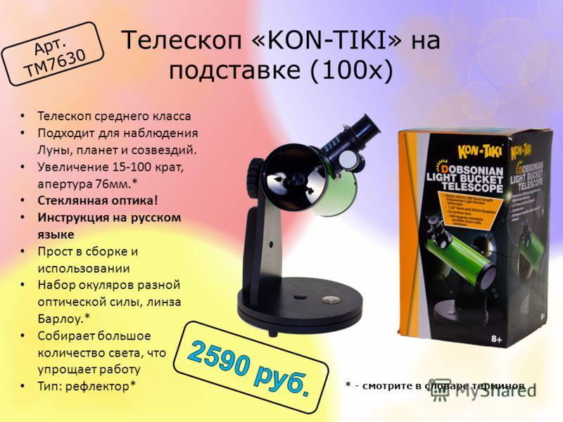 Телескоп «KON-TIKI» на подставке (100x) Арт. TM7630 Телескоп среднего класса Подходит для наблюдения Луны, планет и созвездий. Увеличение 15-100 крат, апертура 76мм.* Стеклянная оптика! Инструкция на русском языке Прост в сборке и использовании Набор