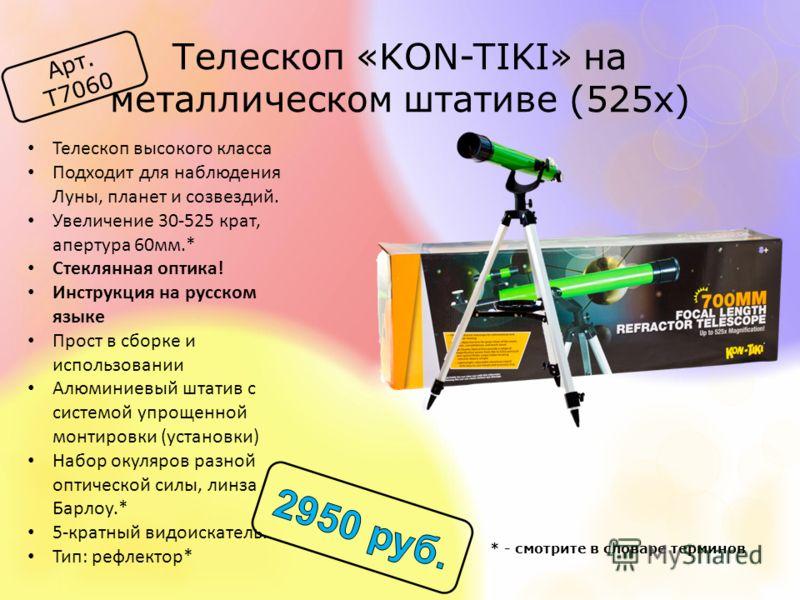 Телескоп «KON-TIKI» на металлическом штативе (525x) Арт. T7060 Телескоп высокого класса Подходит для наблюдения Луны, планет и созвездий. Увеличение 30-525 крат, апертура 60мм.* Стеклянная оптика! Инструкция на русском языке Прост в сборке и использо
