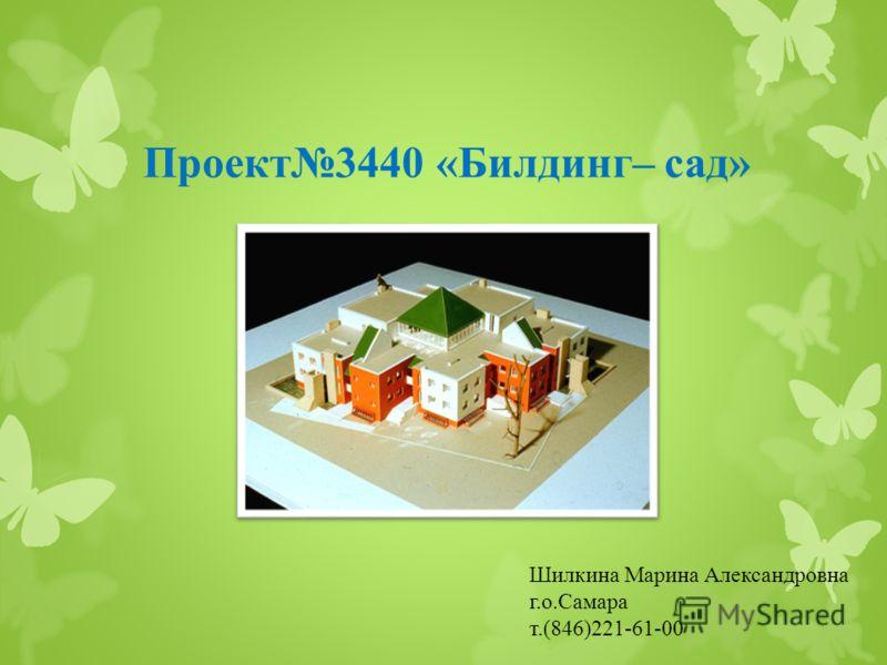 Проект3440 «Билдинг– сад» Шилкина Марина Александровна г.о.Самара т.(846)221-61-00