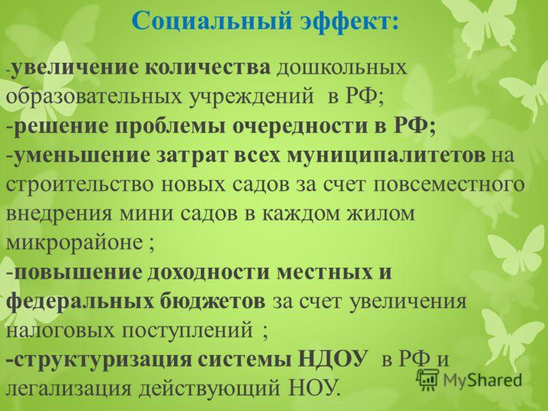 - увеличение количества дошкольных образовательных учреждений в РФ; -решение проблемы очередности в РФ; -уменьшение затрат всех муниципалитетов на строительство новых садов за счет повсеместного внедрения мини садов в каждом жилом микрорайоне ; -повы