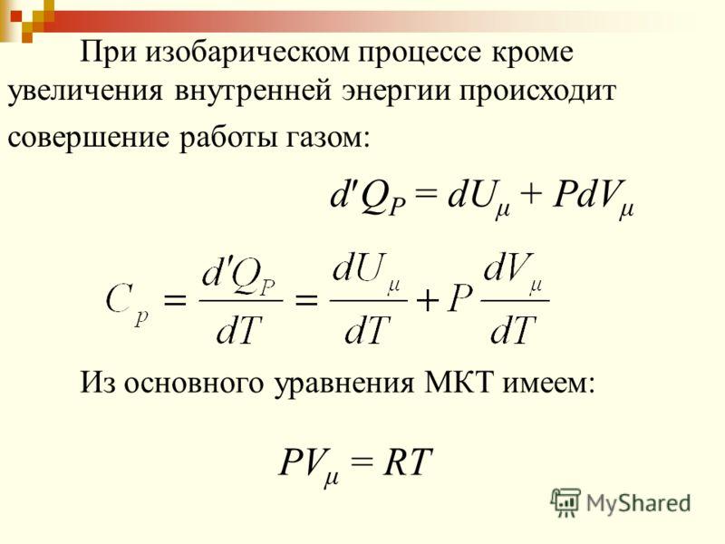 При изобарическом процессе кроме увеличения внутренней энергии происходит совершение работы газом: d Q P = dU μ + РdV μ Из основного уравнения МКТ имеем: РV μ = RT