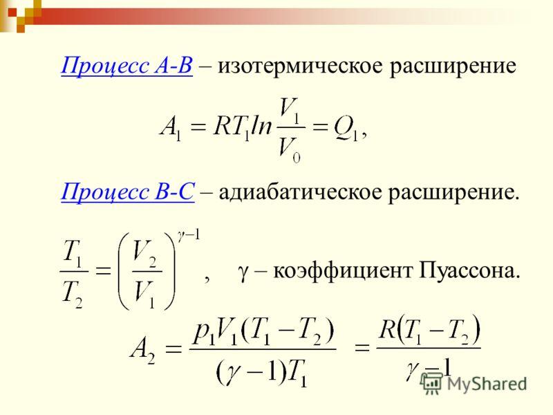 Процесс А-В – изотермическое расширение Процесс В-С – адиабатическое расширение. – коэффициент Пуассона.