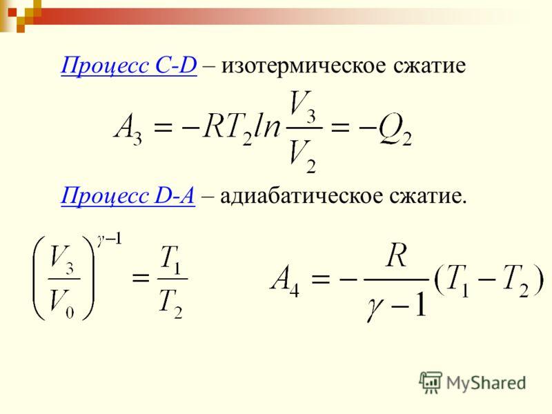 Процесс С-D – изотермическое сжатие Процесс D-A – адиабатическое сжатие.