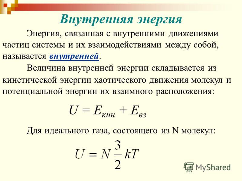 Энергия, связанная с внутренними движениями частиц системы и их взаимодействиями между собой, называется внутренней. Внутренняя энергия Величина внутренней энергии складывается из кинетической энергии хаотического движения молекул и потенциальной эне