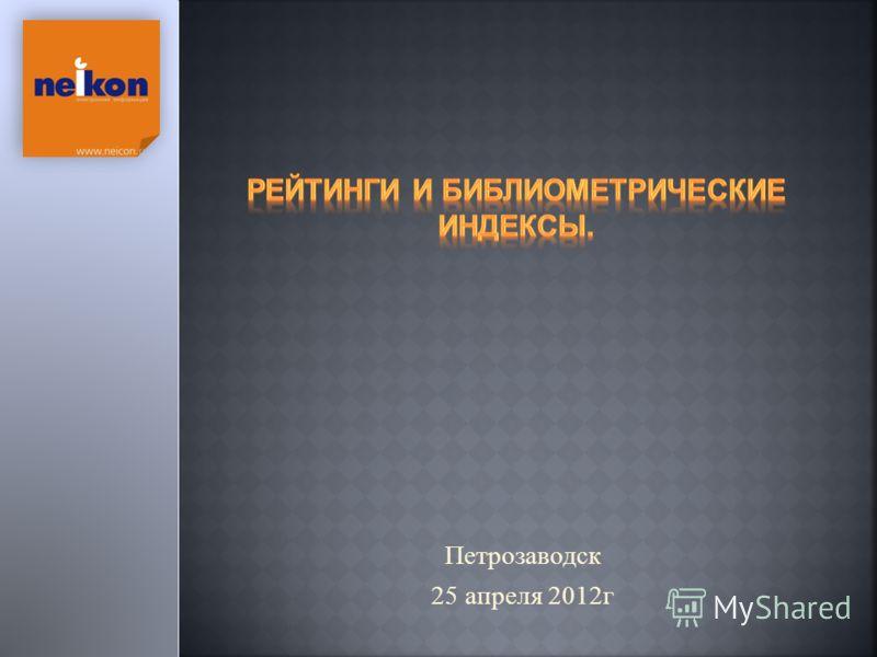 Петрозаводск 25 апреля 2012г