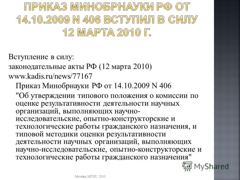 Москва, МГОУ, 2010 Вступление в силу: законодательные акты РФ (12 марта 2010) www.kadis.ru/news/77167 Приказ Минобрнауки РФ от 14.10.2009 N 406