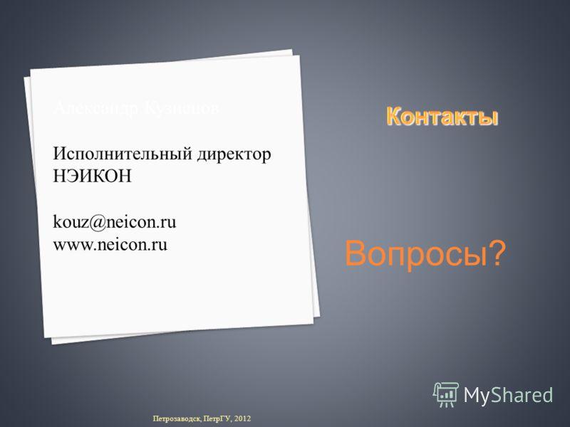 Вопросы? Александр Кузнецов Исполнительный директор НЭИКОН kouz@neicon.ru www.neicon.ru Петрозаводск, ПетрГУ, 2012