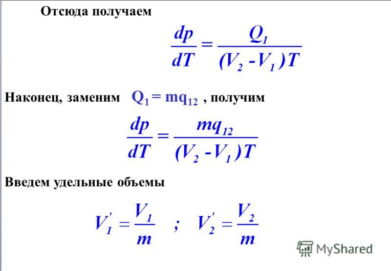 Отсюда получаем Наконец, заменим Q 1 = mq 12, получим Введем удельные объемы Отсюда получаем Наконец, заменим Q 1 = mq 12, получим Введем удельные объемы