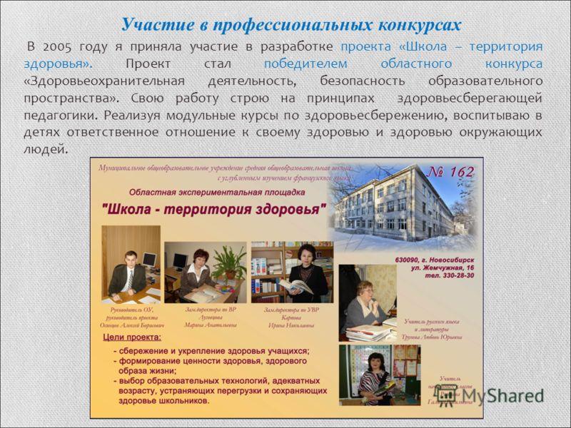 В 2005 году я приняла участие в разработке проекта «Школа – территория здоровья». Проект стал победителем областного конкурса «Здоровьеохранительная деятельность, безопасность образовательного пространства». Свою работу строю на принципах здоровьесбе