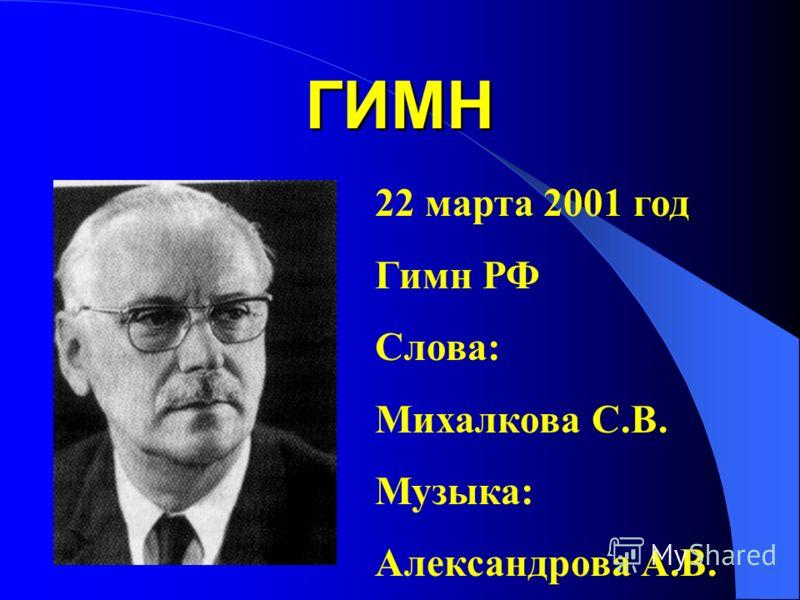 ГИМН 22 марта 2001 год Гимн РФ Слова: Михалкова С.В. Музыка: Александрова А.В.