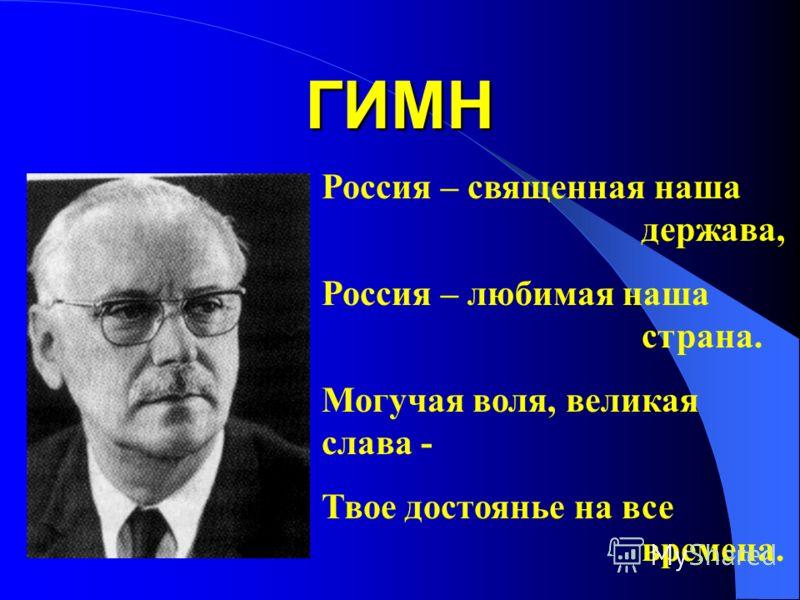 ГИМН Россия – священная наша держава, Россия – любимая наша страна. Могучая воля, великая слава - Твое достоянье на все времена.